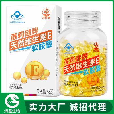 方丽康维生素e软胶囊 天然维生素