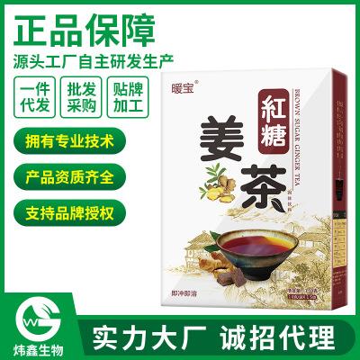 红糖姜茶颗粒 速溶姜茶 女性暖宫 散装
