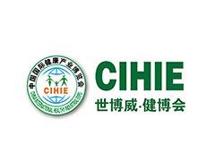 CIHIE 中国国际健康产业博览会