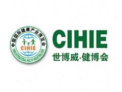 行业展会|CIHIE-中国国际健康产业博览会