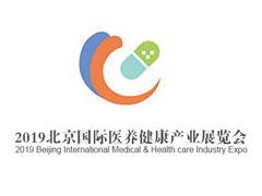 行业展会|019北京国际康复、家庭医疗及养老产业博览会