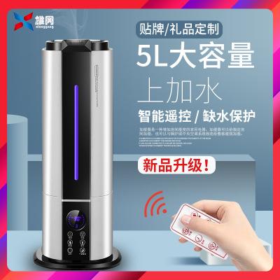 上加水款落地式加湿器 家用大容量卧室空调房空气净化