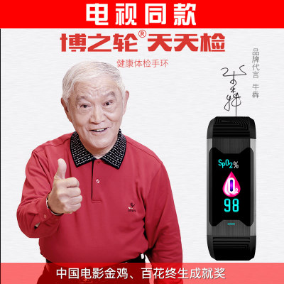 博之轮天天检心率血压血氧监测健康体检蓝牙提醒智能手环