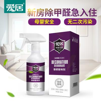 爱居家用装修除味剂复合甲醛清除剂