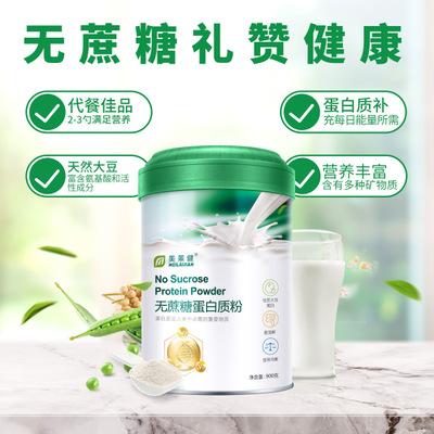 美莱健无蔗糖蛋白质粉中老年营养品