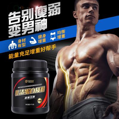 美莱健乳清蛋白质粉瘦人增重健肌粉