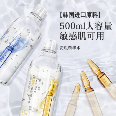 缤肌安瓶水烟酰胺补水韩国精华液修护爽肤水