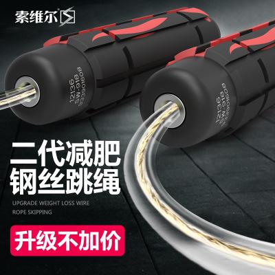负重钢丝轴承跳绳健身器材成人训练