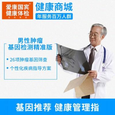 爱康国宾 男性肿瘤基因检测-精准版(26项)