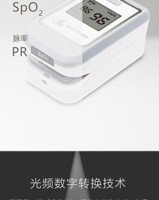 力康血氧仪指夹式医用蓝牙血氧饱和度检测仪