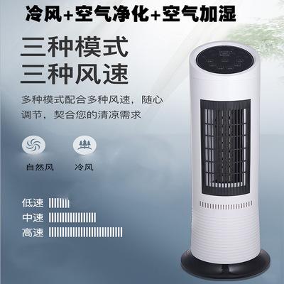 四合一活氧负离子空气净化器遥控空调冷风扇