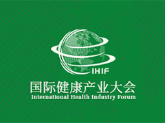 行业展会|2019国际健康产业大会