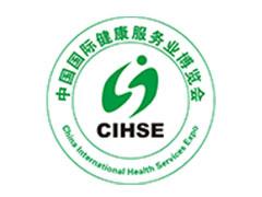 2019第八届中国国际保健养生食品展览会
