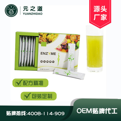 综合酵素粉_果蔬酵素贴牌 酵素果蔬代加工