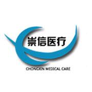 安平县崇信医疗器械制造有限公司