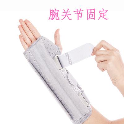 厂家直销透气腕骨骨折固定 医用手腕骨折固定带夹板