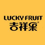 潮州市吉祥果食品有限公司