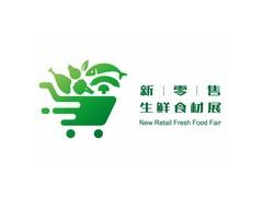 2019全球自有品牌产品亚洲展(新零售生鲜食材展)