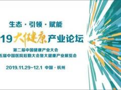 2019大健康产业论坛发布会暨生命科学产业项目招募与路演活动在北京海淀区盛大启幕