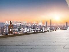 2019中国(天津)北方国际健康产业博览会