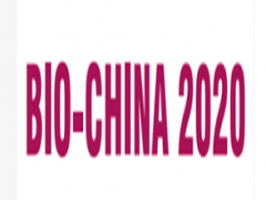 2020(第四届)中国国际生物医用材料大会暨展览会