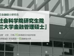 中国社科院&美国杜兰大学金融管理硕士招生简章