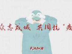 热点关注|抗击肺炎